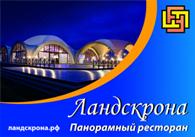ландскрона.рф