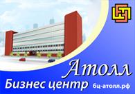 бц-атолл.рф